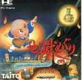 Hells Journey (New) - Taito