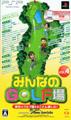 Minna no Golf Jyo Vol 4 GPS Pack (New) - Sony Computer Entertainment