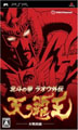 Fist of the North Star Raoh Gaiden (New) (Preorder Gift) - Interchannel