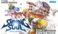 Shining Soul - Sega