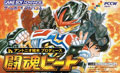 Toukon Heat (New) - PCCW Japan