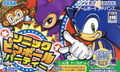 Sonic Pinball Party (New) - Sega (Sonic Team)