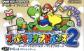 Super Mario Advance 2 - Nintendo