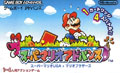 Super Mario Advance - Nintendo