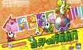 Yoshis Universal Gravitation - Nintendo