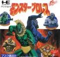 Monster Pro Wrestle - Ask Kodansha