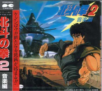 Fist of the north star ost