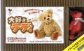 Daisuki Teddy Limited Edition - MTO