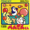 Penguin Kun Wars - Ascii