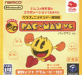 Pac Man Vs