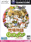 Harvest Moon Wonderful Life for Girls - Marvelous Interactive