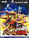 Battle Houshin - Koei