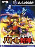 Battle Houshin - Koei