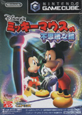 Disneys Magical Mirror Starring Mickey Mouse (New) - Capcom