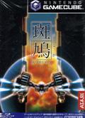 Ikaruga - Treasure