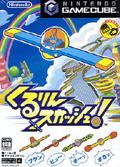 Kururin Squash (No Card Cover) - Nintendo