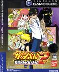Konjiki No Gashbell Yujyo Tagbattle 2 (New) - Bandai