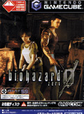 Biohazard 0 - Capcom