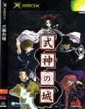 Shikigami no Shiro - MediaQuest