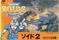 Zoids 2 Zenebasu no Gyakushu - Toshiba EMI