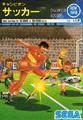 Champion Soccer - Sega