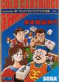 Mahjong Warring Period title=