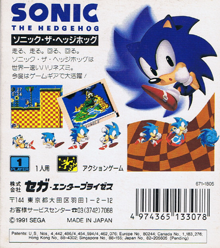 Sonic The Hedgehog Cart Only From Sega Game Gear
