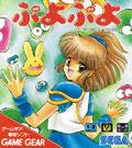 Puyo Puyo - Sega