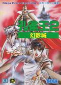 Kujaku Ou 2 - Sega