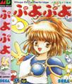 Puyo Puyo (Cart Only) - Sega