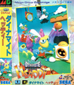 Dynamite Headdy (Cart Only) - Sega