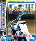 Phantasy Star III - Sega