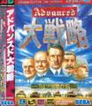 Advanced Daisenryaku (No Manual) - Sega