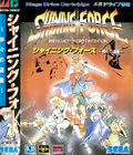 Shining Force - Sega
