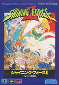 Shining Force II - Sega