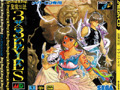 3x3 Eyes - Sega