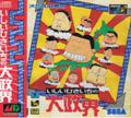 Ishii Hisaichi no Daiseikai (New) - Sega