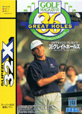 Golf Magazine Presents 36 Great Holes (New) - Sega