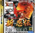 Shin Shinobi Den - Sega