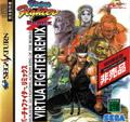 Virtua Fighter Remix Special Limited Edition - Sega