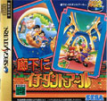 Sega Ages Rouka Ni Ichidanto R (New) - Sega