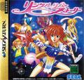 Linkle Liver Story (New) - Sega