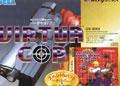 Virtua Cop Gun Controller Pack (No Gun) - Sega