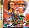 Riglord Saga 2 - Sega