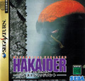 Mechanical Violator Hakaider - Sega