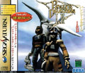 Panzer Dragoon One and Two Set - Sega