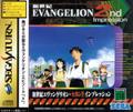 Neon Genesis Evangelion 2nd Impression - Sega