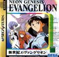 Neon Genesis Evangelion (Alternative Cover) - Sega