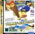 Lets Make a Baseball Team - Sega