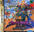 Shining Force III Scenario 2 - Sega